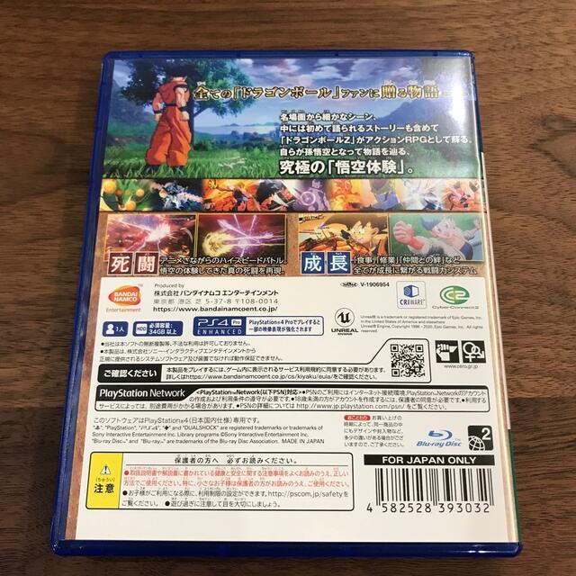 PlayStation4(プレイステーション4)のドラゴンボールZ KAKAROT カカロット PS4 エンタメ/ホビーのゲームソフト/ゲーム機本体(家庭用ゲームソフト)の商品写真