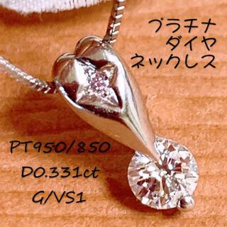 鑑定付きVSクラス❗️D0.331ct プラチナダイヤネックレス ピンクダイヤ(ネックレス)