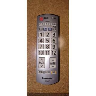 パナソニック(Panasonic)の〈送料無料〉全ボタン動作確認済みPanasonic N2QAYB000592(その他)