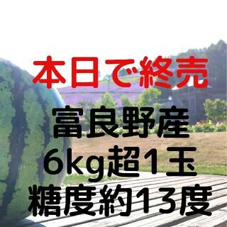 富良野産スイカ6kg超1玉  家庭用 訳あり商品 ハネ品(フルーツ)