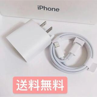 iPhone - 20w iPhone 急速充電器  タイプCアダプターケーブル1m  送料無料