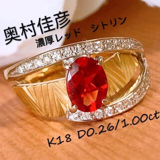 鑑別付き❣️コンビカラー❣️K18シトリンダイヤモンドリング K18ダイヤリング(リング(指輪))
