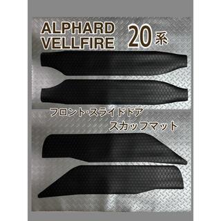 アルファード ヴェルファイア 20 スカッフマット4枚セット
