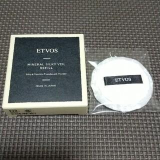 ETVOS - エトヴォス ETVOS ミネラルシルキーベールパフのみ