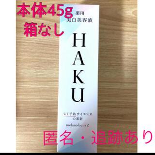 SHISEIDO (資生堂) - 【新品・箱なし】HAKUメラノフォーカスZ 本体45g