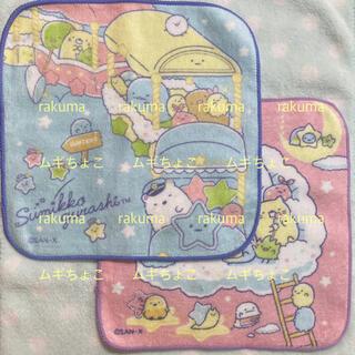 サンエックス(サンエックス)のすみっコぐらし ミニタオル  2枚(星空さんぽ)(キャラクターグッズ)