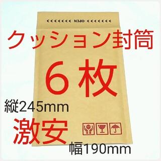 クッション封筒  テープ付き ケアマーク印字有り  190×254×50mm