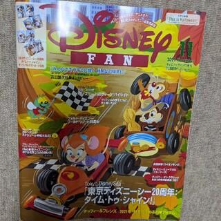 ディズニー(Disney)のDisney FAN (ディズニーファン) 2021年 11月号(絵本/児童書)