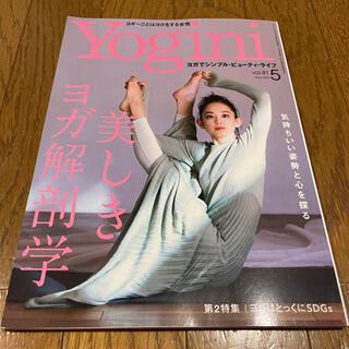 yogini(ヨギーニ) 2021年 05月号(ニュース/総合)
