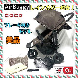 AIRBUGGY - 【送料込レインカバー付】エアバギーココ ブレーキモデル エアタイヤ3輪ゴムタイヤ