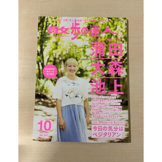 散歩の達人 2021年 10月号【蒲田 大森 池上】(ニュース/総合)
