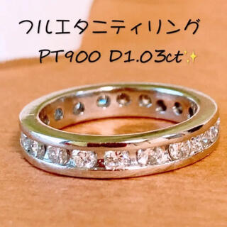 D1.03ct プラチナダイヤリング フルエタニティ プラチナ リング(リング(指輪))