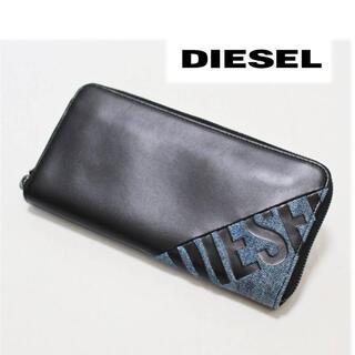 ディーゼル(DIESEL)の《ディーゼル》新品 デニム切替 レザーラウンドファスナー式長財布 プレゼントにも(長財布)