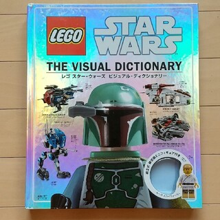 レゴ(Lego)のレゴスターウォーズ ビジュアルディクショナリー(アート/エンタメ)