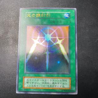 遊戯王 - 遊戯王 光の護封剣 ウルトラレア 初期 良品