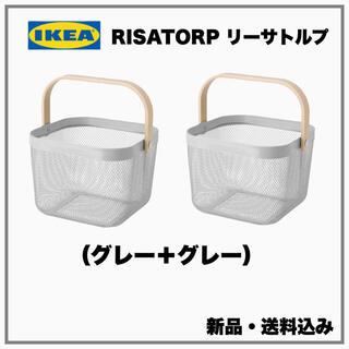 【送料無料】IKEA RISATORP リーサトルプ バスケット グレー×2