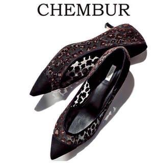 ドゥーズィエムクラス(DEUXIEME CLASSE)のOggi掲載 CHEMBUR チェンバー チュール パンプス 新品 24.5(ハイヒール/パンプス)