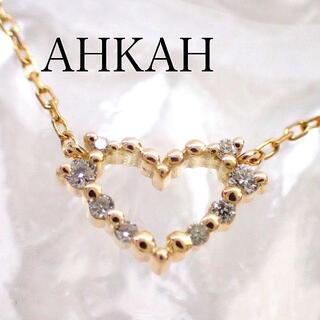 AHKAH - アーカー K18YG アルモイナ ハート ネックレス ダイヤ