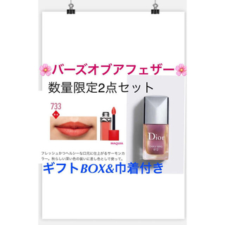 ディオール(Dior)のDIOR🌸2点セット✨✨(マニキュア)