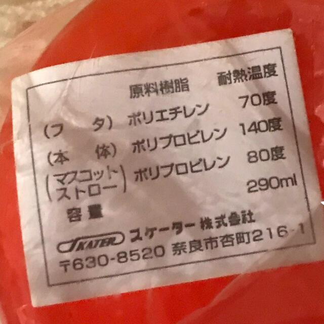サンリオ(サンリオ)の新品 日本製 ハローキティ  ストロー ジュース カップ キッズ/ベビー/マタニティの授乳/お食事用品(マグカップ)の商品写真