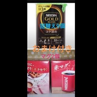 ネスレ(Nestle)のネスカフェ  赤マグ ゴールドブレンド コク深め 詰替え セット おまけ付(グラス/カップ)