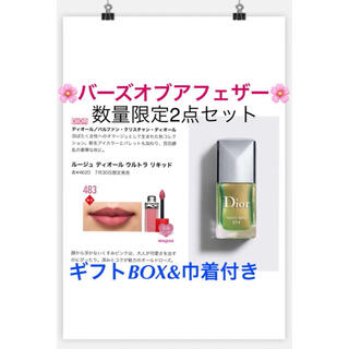 ディオール(Dior)のDIOR🌸数量限定2点セット🌸(マニキュア)