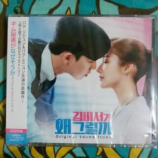 「キム秘書がなぜそうか」 オリジナル・サウンドトラック(テレビドラマサントラ)