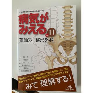 ガッケン(学研)の病気がみえる 整形外科(健康/医学)