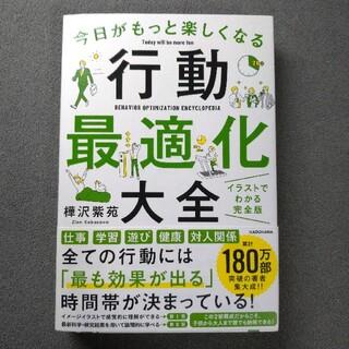 角川書店 - 行動最適化大全