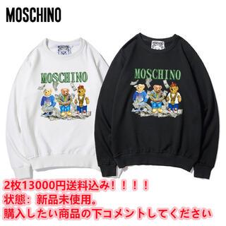 MOSCHINO - [2枚13000円送料込み] Moschino新作長袖 パーカー