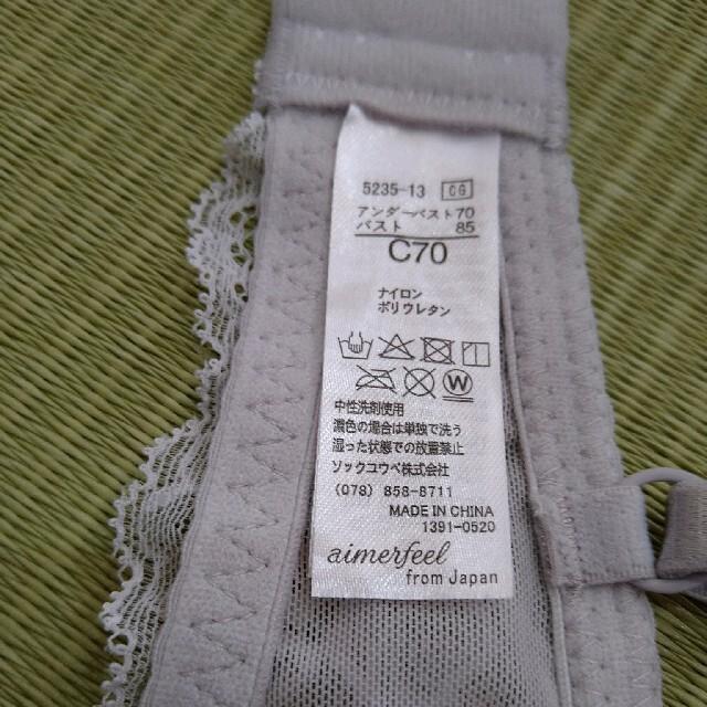 aimer feel(エメフィール)のエメフィールブラショーツセット レディースの下着/アンダーウェア(ブラ&ショーツセット)の商品写真