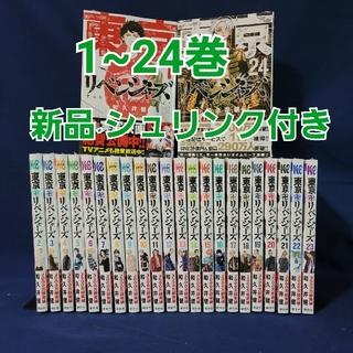 東京リベンジャーズ 新品·シュリンク付き 1~24巻 全巻セット