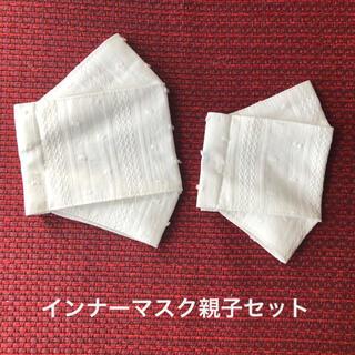 立体インナーマスク ママ&幼児サイズセット(外出用品)