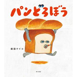 カドカワショテン(角川書店)のパンどろぼう(絵本/児童書)