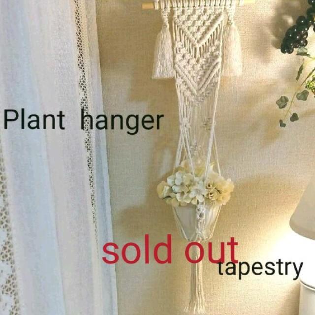 ❀プラントハンガー    タペストリー ❀  *タッセル*  マクラメ ハンドメイドのフラワー/ガーデン(プランター)の商品写真