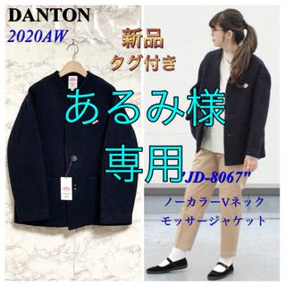 ダントン(DANTON)の【新品タグ付き】【20AW】DANTON「ノーカラーVネックモッサージャケット」(ノーカラージャケット)