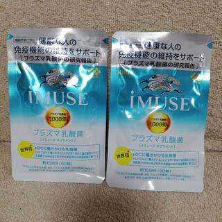 キリン(キリン)のiMUSE イミューズ 60粒 2袋(その他)