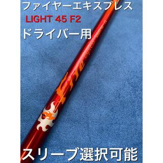 ファイヤー エキスプレス light 45  スリーブ選択可能+新品グリップ付き