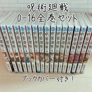 集英社 - 呪術廻戦0〜16全巻セット!ブックカバーつき!