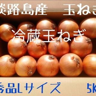 秀品Lサイズ5Kg・10Kg  淡路島冷蔵玉ねぎ たまねぎ 玉葱(野菜)