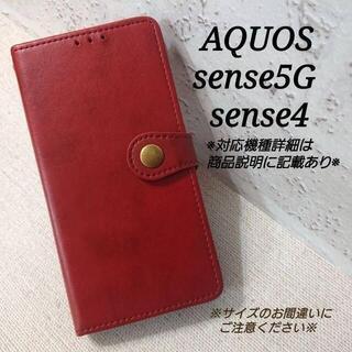 アウトレット12◇AQUOS sense5G/sense4◇ボタン レッド 赤