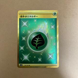 ポケモン - ポケモンカード フュージョンアーツ 基本エネルギー 草 UR 基本エネルギーUR