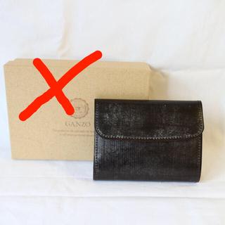 GANZO - GANZO ガンゾ 折り財布 ブライドルレザー 未使用品