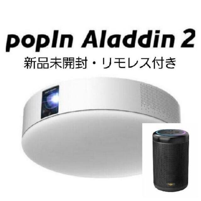 ポップインアラジン2 新品未使用 スマホ/家電/カメラのテレビ/映像機器(プロジェクター)の商品写真