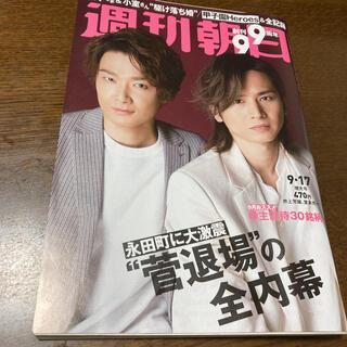 週刊朝日 創刊9周年(ニュース/総合)
