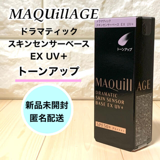 MAQuillAGE - マキアージュ ドラマティックスキンセンサーベース EX UV+ トーンアップ