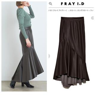 FRAY I.D - FRAY I.D 新作レザーマーメイドスカート