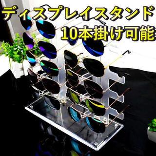 サングラス スタンド アクリル 眼鏡 10本 メガネ ディスプレイ おしゃれ