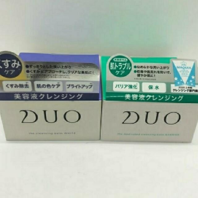 DUOクレンジングバ―ム2個セット コスメ/美容のスキンケア/基礎化粧品(クレンジング/メイク落とし)の商品写真