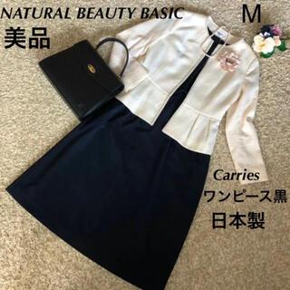NATURAL BEAUTY BASIC - 【美品】ナチュラルビューティベーシック ジャケット& CarriesワンピースM